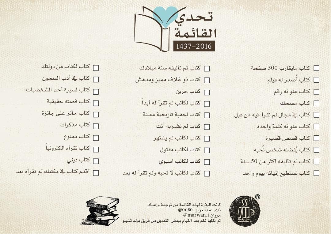 تحدي القائمة